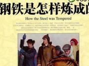 历史上的今天:如何评价《钢铁是怎样炼成的》这部名著?