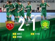 于大宝进球+中柱,北京中赫国安1-2客负上海上港