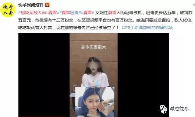 三牛娱乐:吸毒的网红女主播道歉了网友一夜