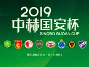 中赫国安杯,第3比赛日战报