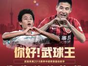 你好,武球王!武磊以27球成为2018中超联赛射手王!