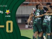 战报 | 主场5-0,一场久违的酣畅胜利