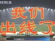 经典回忆:国足冲击02年世界杯历程