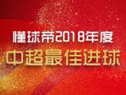 懂球帝2018中超赛季最佳进球得主:杨阔天外飞仙