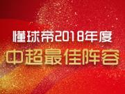 懂球帝2018中超最佳阵容:武磊领衔上港五虎,保塔组合在列