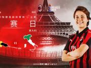 意大利女足即将对阵牙买加,期待米兰女足球员们的表现!