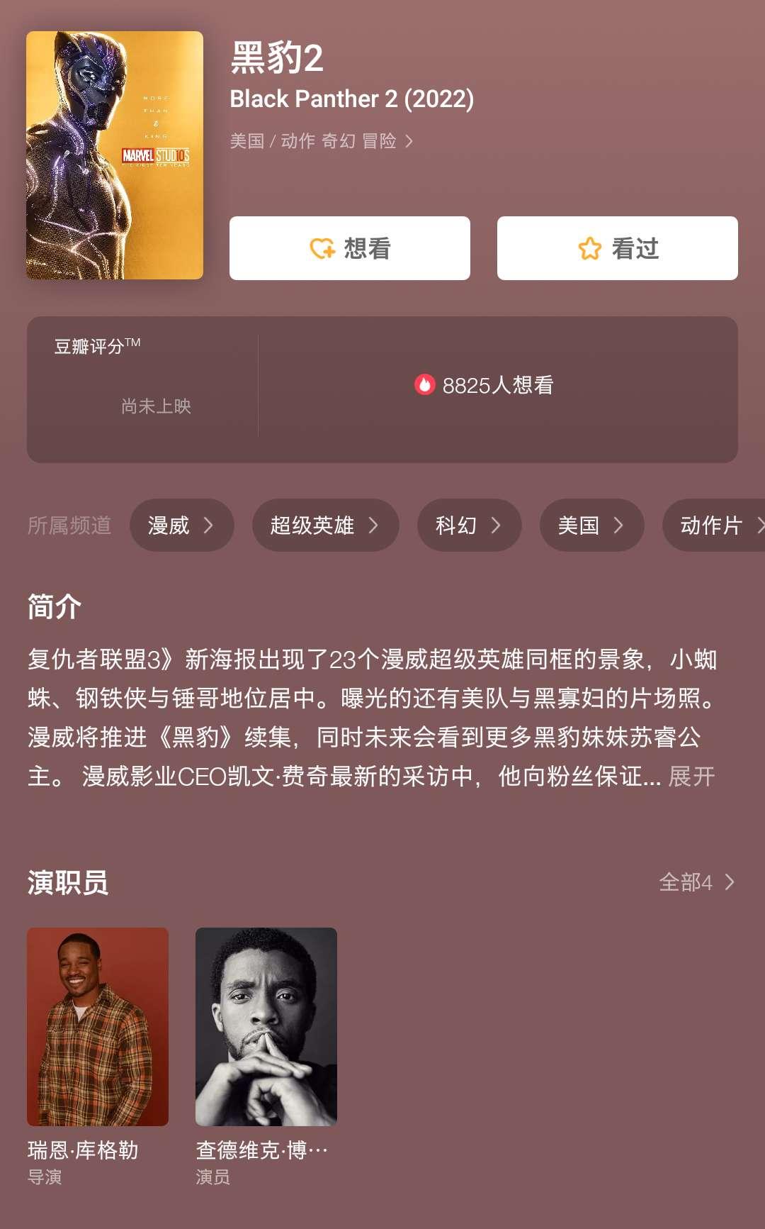 漫威宇宙下一个十年,第四阶段电影,梁朝伟饰演傅满洲