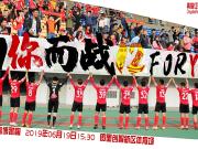比赛前瞻丨中乙联赛第16轮:青岛红狮vs淄博蹴鞠
