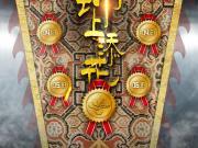 赛前海报丨江苏苏宁易购VS上海绿地申花:锦上添花