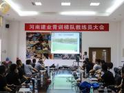 动态:河南建业召开青训梯队教练员大会