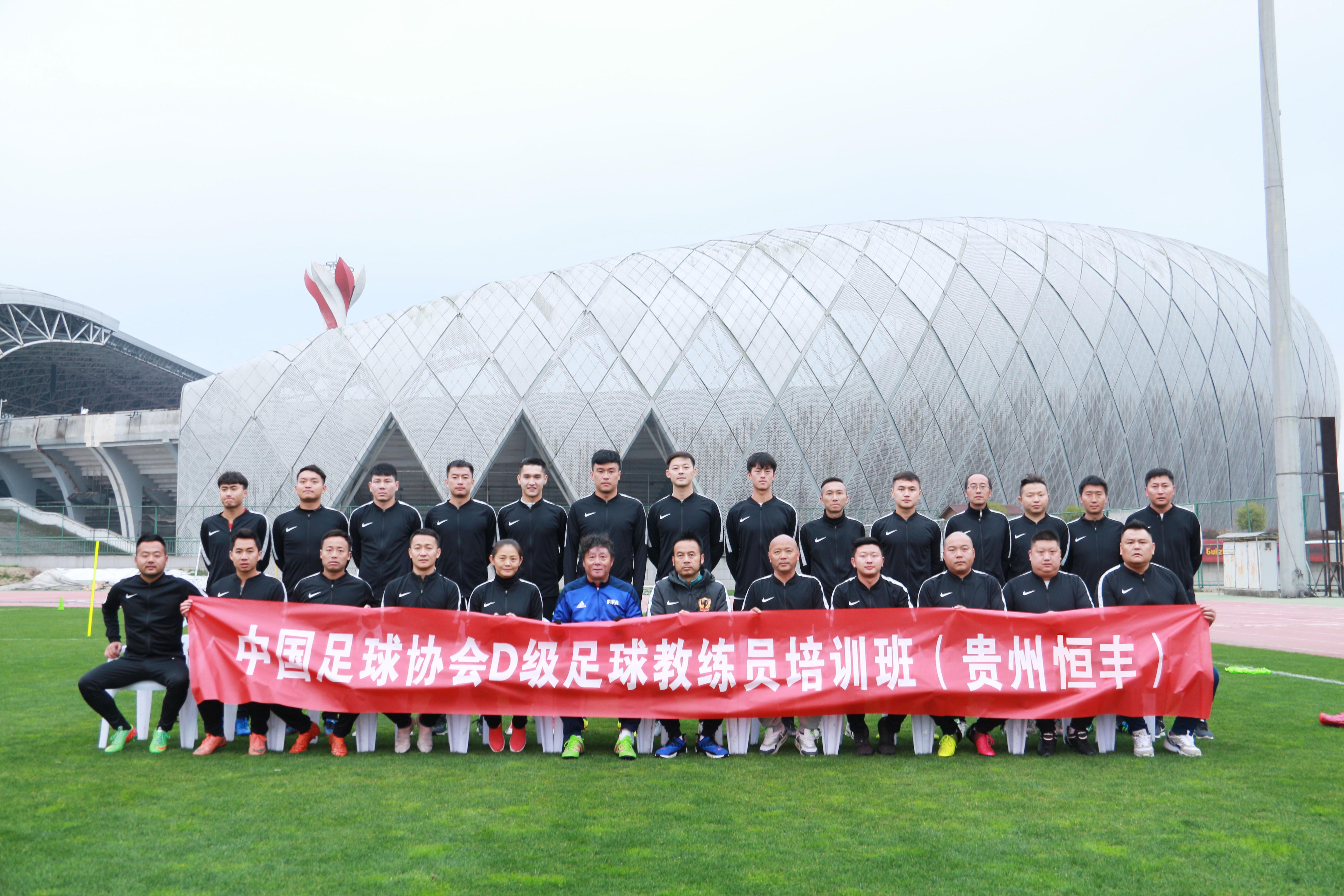 中国足球协会D级教练员培训班|贵州恒丰培训班