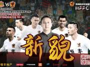 赛事预告 | 贵州恒丰将于明日19:30客场对阵呼和浩