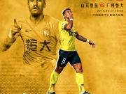 Rins99原创:亚冠海报丨山东鲁能vs广州恒大