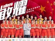 玫瑰再绽放,中国女足官方海报:继续征战