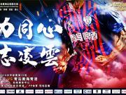 2019中甲第15轮预告:南通支云VS青岛黄海青港