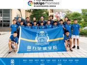 富力足校U12将与皇马巴萨角逐LaLiga希望之星!