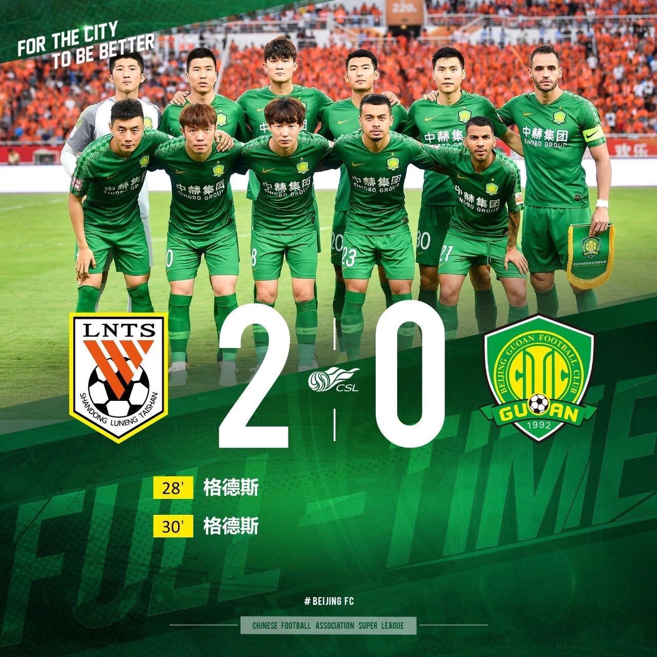 战报 | 比埃拉中柱,北京中赫国安0-2客负山东鲁能泰山