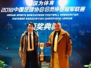 """从""""无证经营""""到官方认证,两位陕西民间解说的足球故事"""