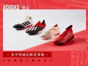 装备普及:关于阿迪达斯足球鞋,你需要了解这些
