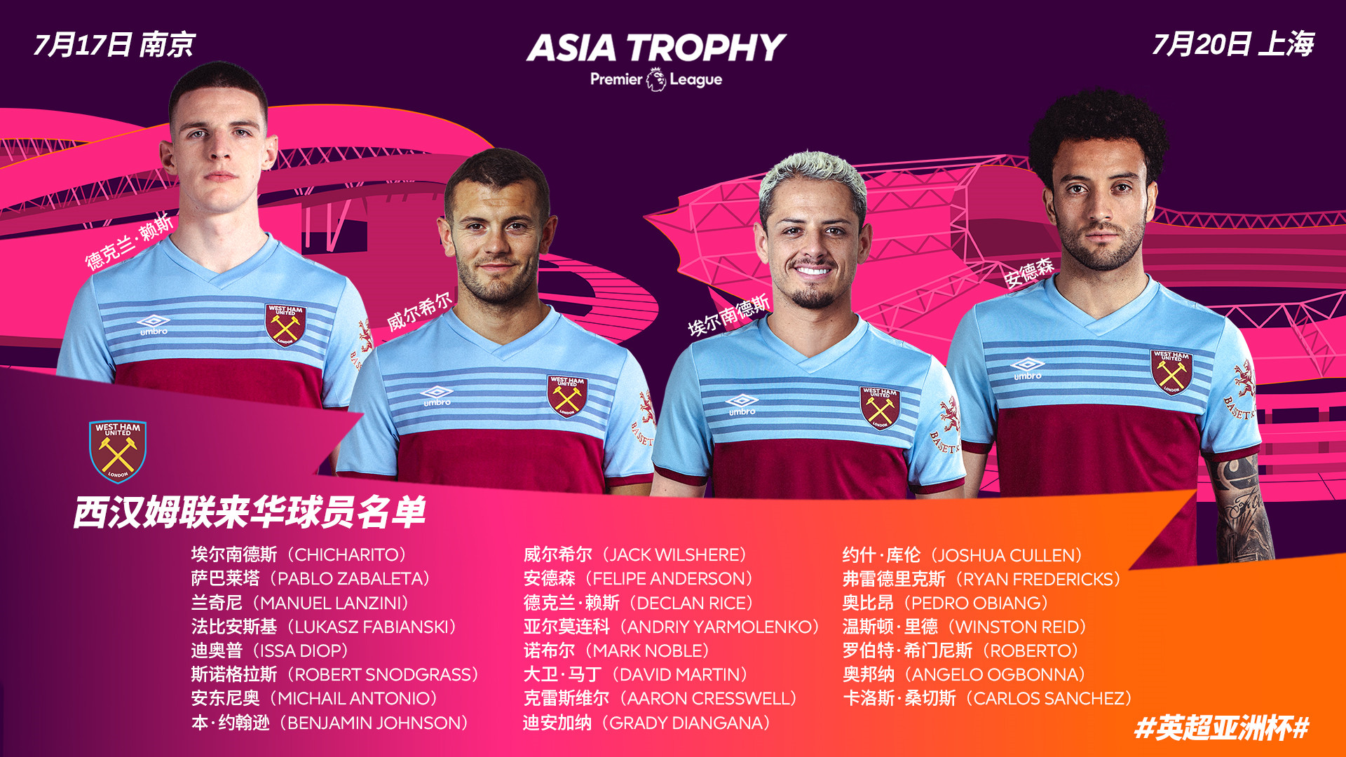 官方:铁锤帮英超亚洲杯来华大名单正式公布!威尔希...