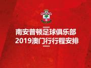 圣徒澳门行行程发布:7月22日香港接机 24日球星见面会
