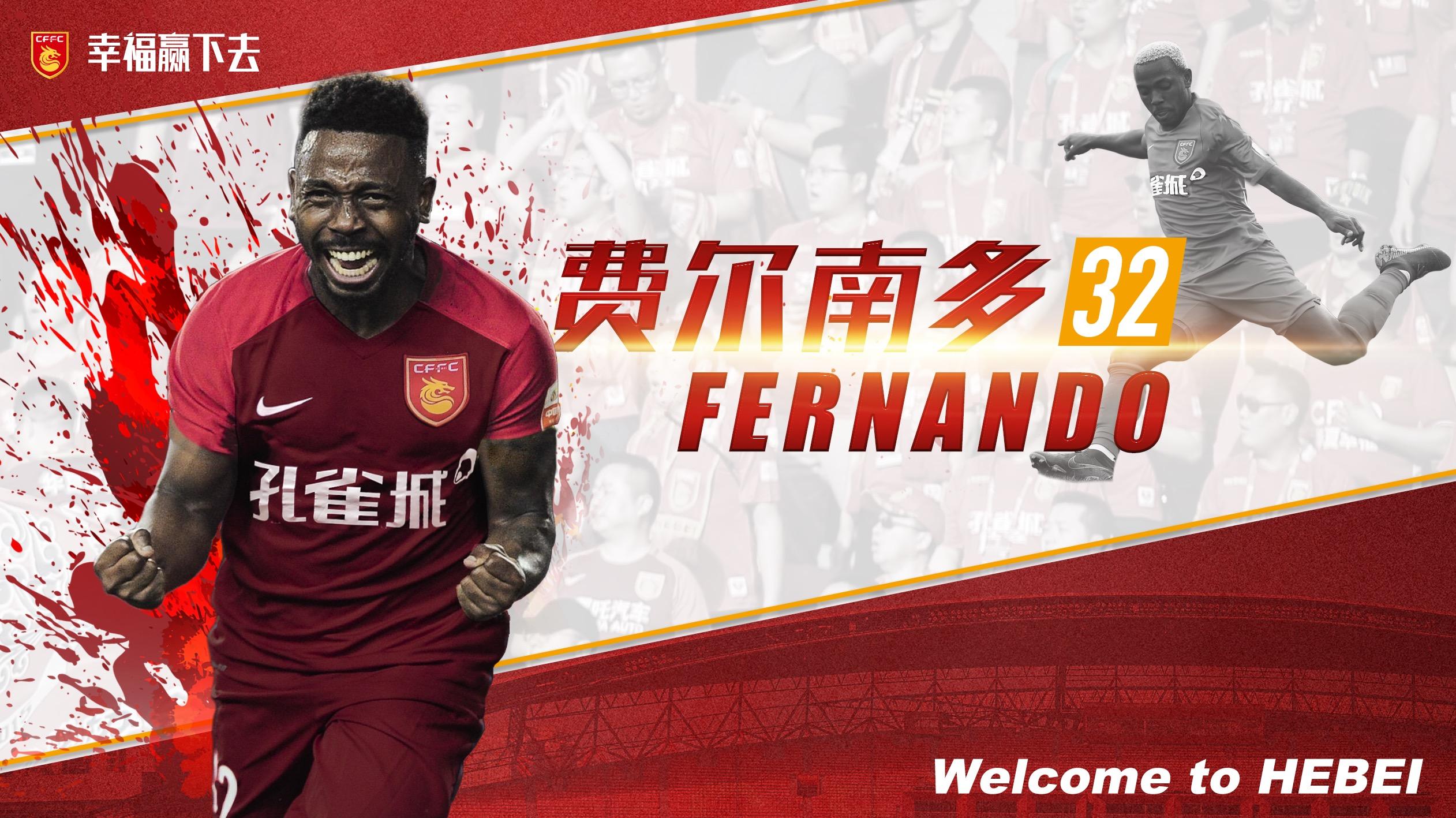 公告 | 费尔南多加盟河北华夏幸福足球俱乐部
