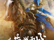 为荣誉而战 |江苏苏宁发布中超对阵武汉卓尔海报