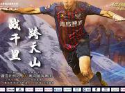 海报 2019中甲第18轮:新疆雪豹纳欢vs青岛黄海青港