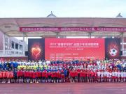 """2019""""亲情中华杯""""全国少年足球邀请赛圆满闭幕"""