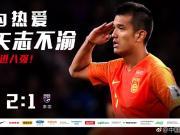 国足亚洲杯复刻欧洲红魔,里皮最后的战役还再继续
