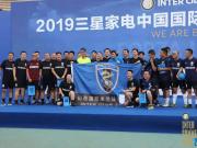 中国国米球迷超级杯广州国米协会夺冠,萨内蒂现场助阵
