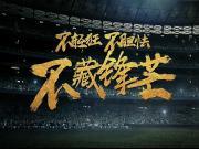 2019青超联赛预报名启动,中超球队必须参加所有组别比赛