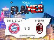 拜仁慕尼黑 vs AC米兰,熟悉的对手再次相遇,...