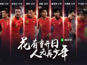 中国队的亚洲杯结束了。花有重开日,人无再少年,致...