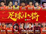 中国队的亚洲杯告一段落了,老将们终将会退场,未来...