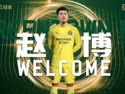 官宣:欢迎球员赵博加盟绿城