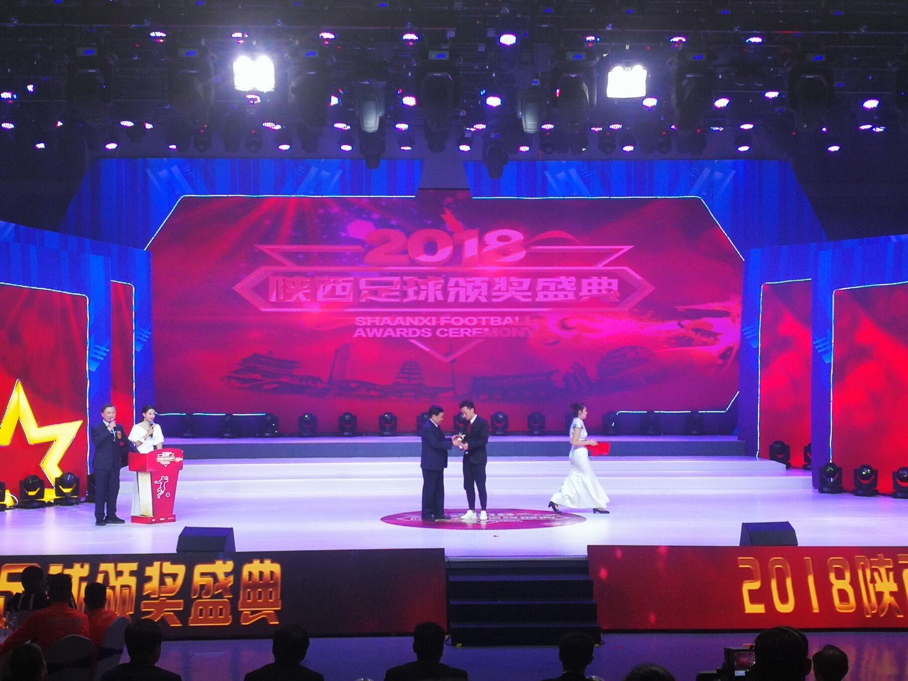 首届陕西足球颁奖典礼举行,杨贺荣获陕西足球先生