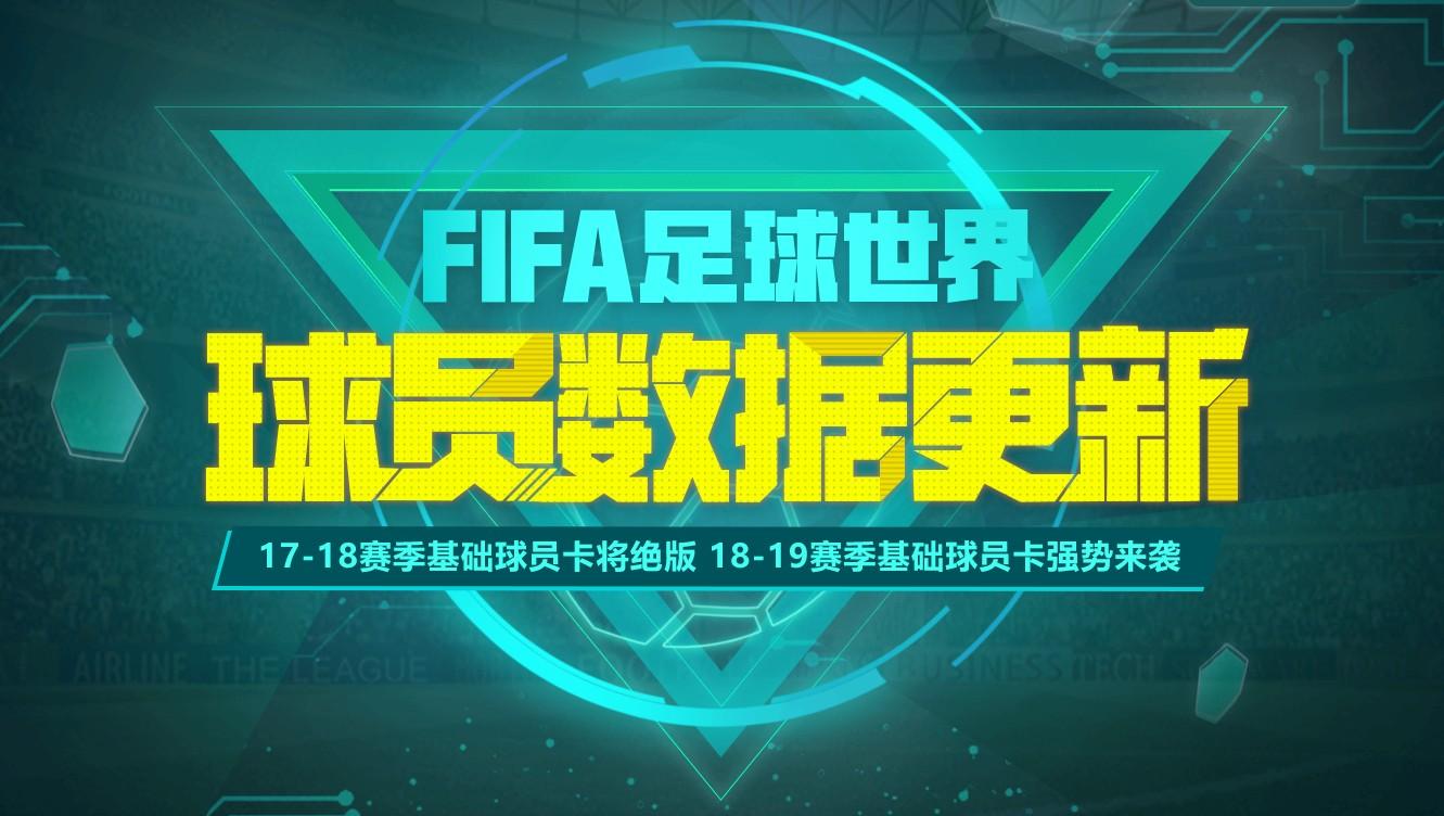 美洲杯手机竞猜网站:后半场:FIFA足球世界 全新版