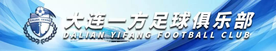 足协杯 U13足协杯:大连一方0-0广州执信中学