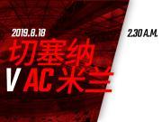 官方公告丨AC米兰将与切塞纳进行一场友谊赛
