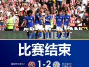 全场比赛结束蓝狐客场2-1战胜谢菲尔德联赢下赛季...