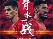 背水一战!今晚和明晚,上海上港、广州恒大将分别在...