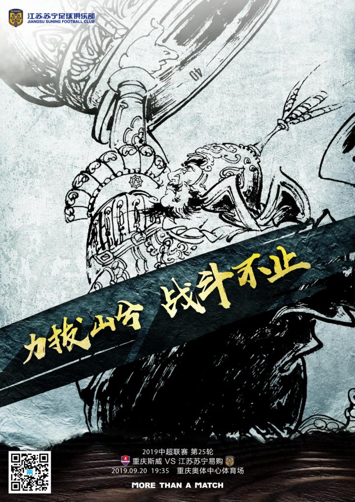 力拔山兮,战斗不止丨江苏苏宁发布中超对阵重庆斯威海报