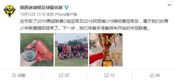 陕西老城根 终于等到出山时,陕西老城根准备参加明年的中冠联赛