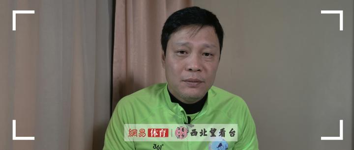 對話範誌毅:別再斷章取義了,我是真為中國足球著急-116比分