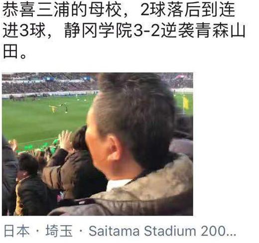 中国足球再不见底,球迷们都组团去看日高联赛了