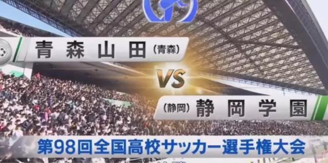 从第98届日本高中足球大会出发,看中国校园足球十年历程