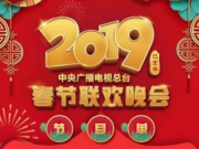 不说足球:2019春晚节目单公布