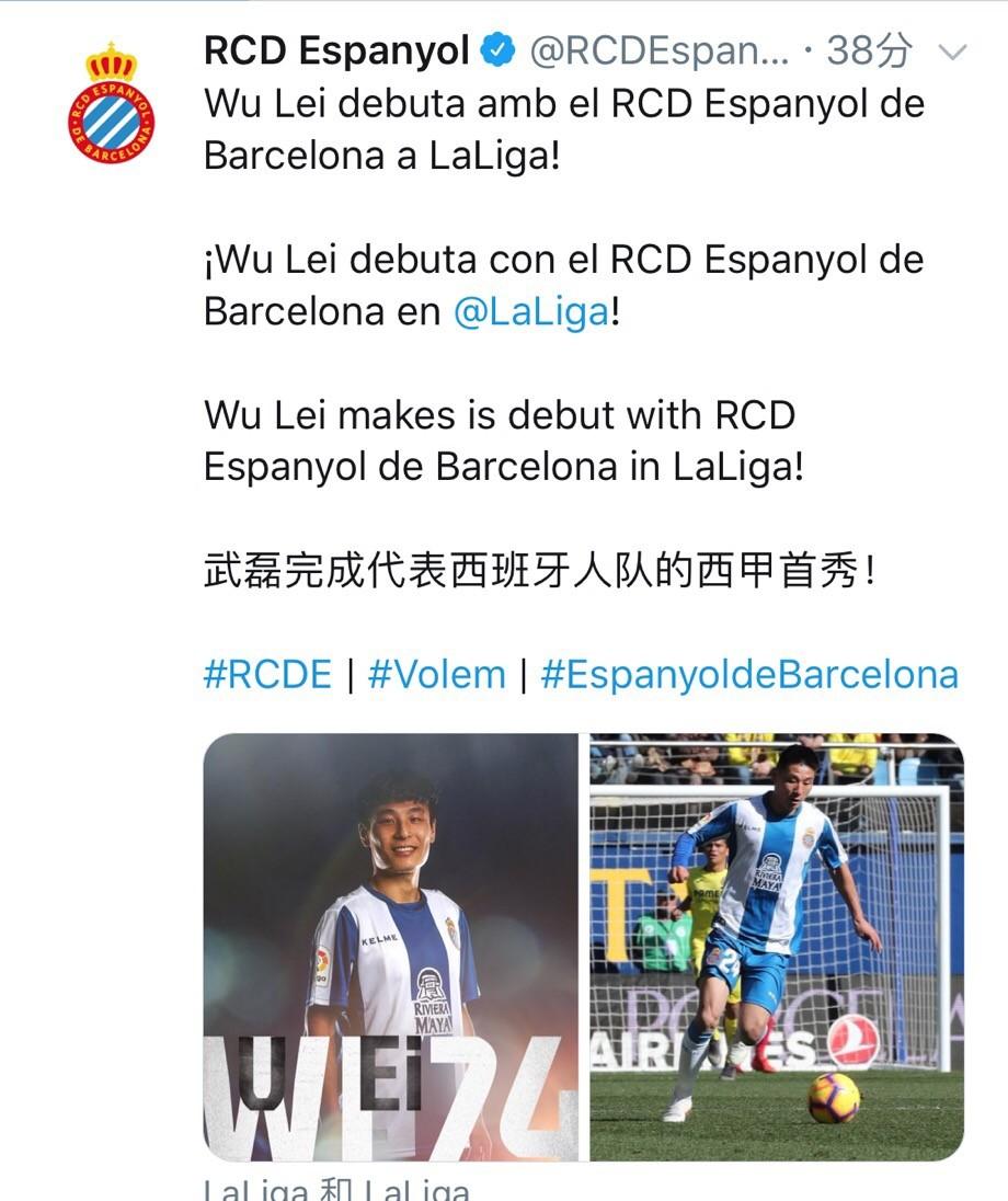 武磊迎来西甲首秀,来看看外国网友是怎么评价他的?