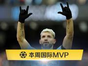 懂球帝本周国际赛事MVP:阿圭罗